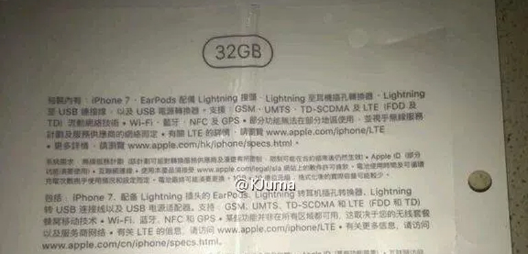 iPhone 7 32GB model confirmed in latest leak