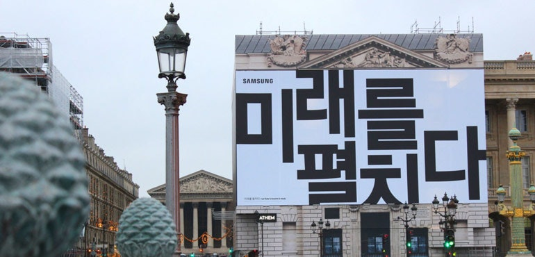 Samsung Unpacked Paris ad